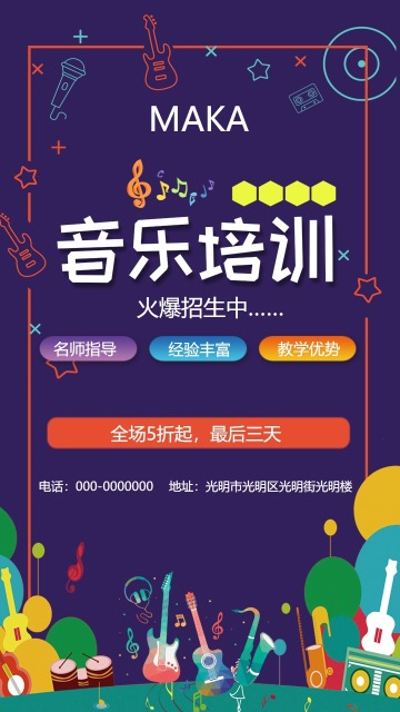 寒假暑假音乐招生辅导班培训兴趣课程