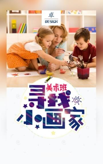 卓·DESIGN/各季通用绘画美术兴趣班招生少儿中小学生成人春季秋季暑假辅导