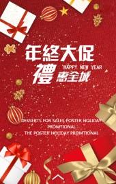 新年促销打折海报