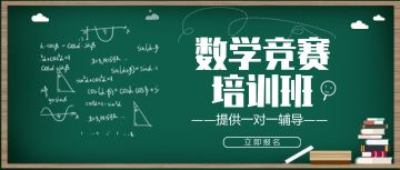 手绘风数学竞赛招生公众号首图
