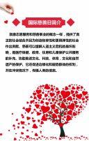 国际慈善日爱心公益助学宣传活动