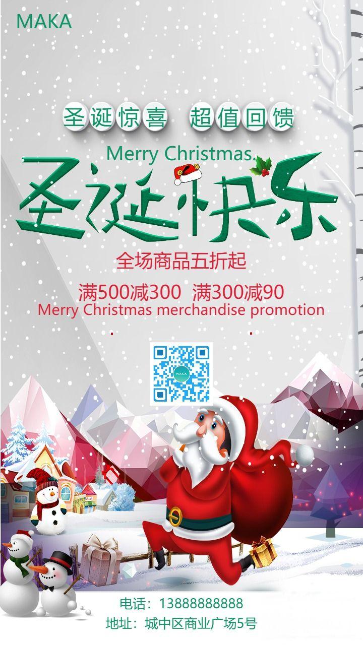 简约大气圣诞节活动产品促销