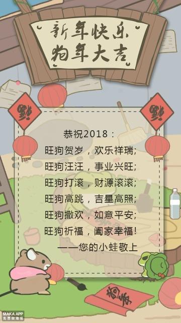春节贺卡 旅行的蛙 新年祝福