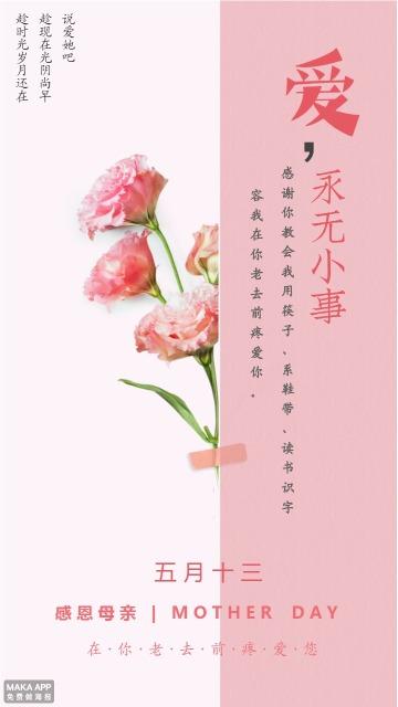 母亲节海报《爱无小事》粉色温情海报