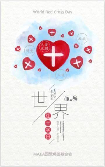 世界红十字日 红十字会 红新月相关节日宣传