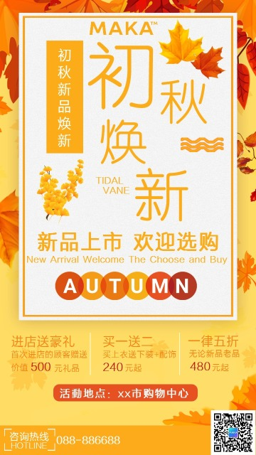 清新文艺秋季服装上新促销打折活动商家店铺宣传手机海报