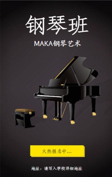 钢琴艺术培训/兴趣班宣传招生模板