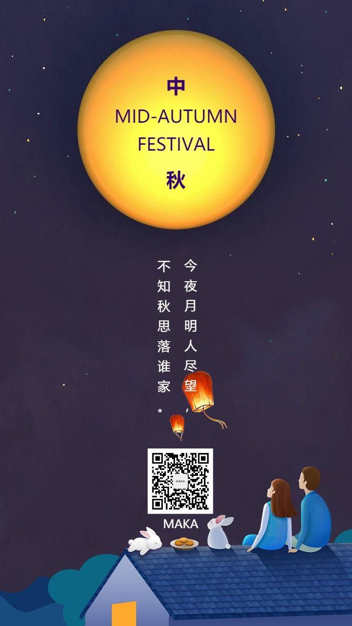 中秋节快乐贺卡紫色插画满月