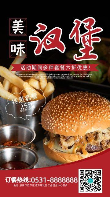 黑色精致汉堡快餐店宣传海报