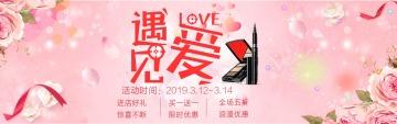 粉红唯美3.14白色情人节店铺促销宣传推广活动通用banner