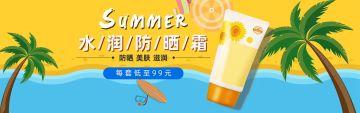 summer防晒霜海报