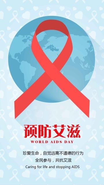 艾滋病日公益宣传海报
