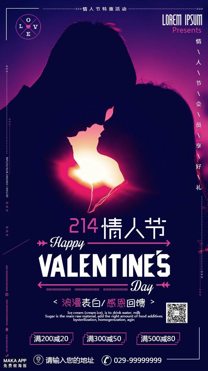 轻奢定制情人节活动宣传推广海报