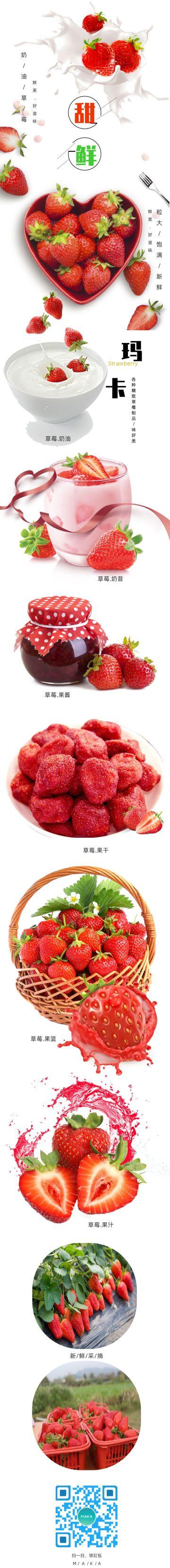 新鲜水果草莓制品清新唯美电商产品详情