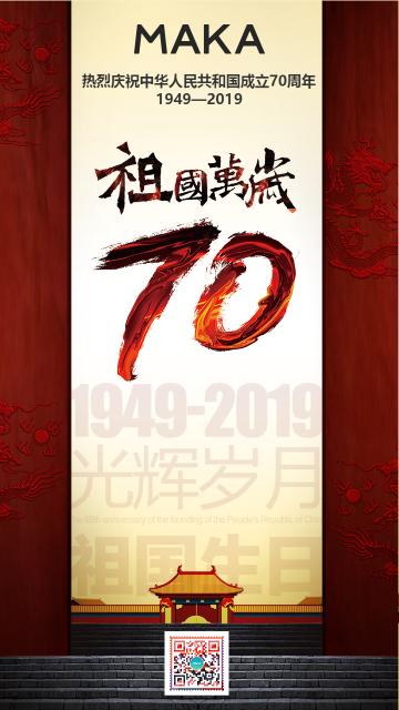 红色中国风建国70周年国庆节党建海报