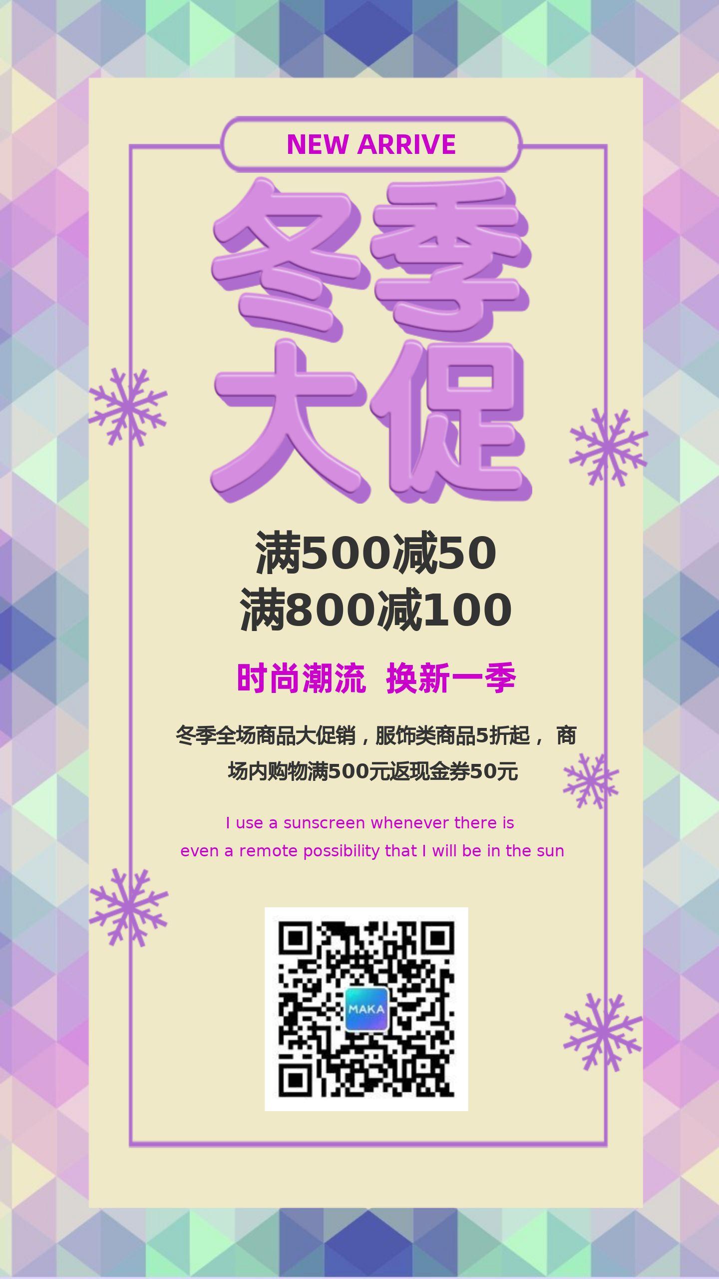 清新浪漫紫色行业通用店铺商场冬季促销宣传海报