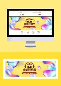 简约时尚的双十一店铺banner广告图