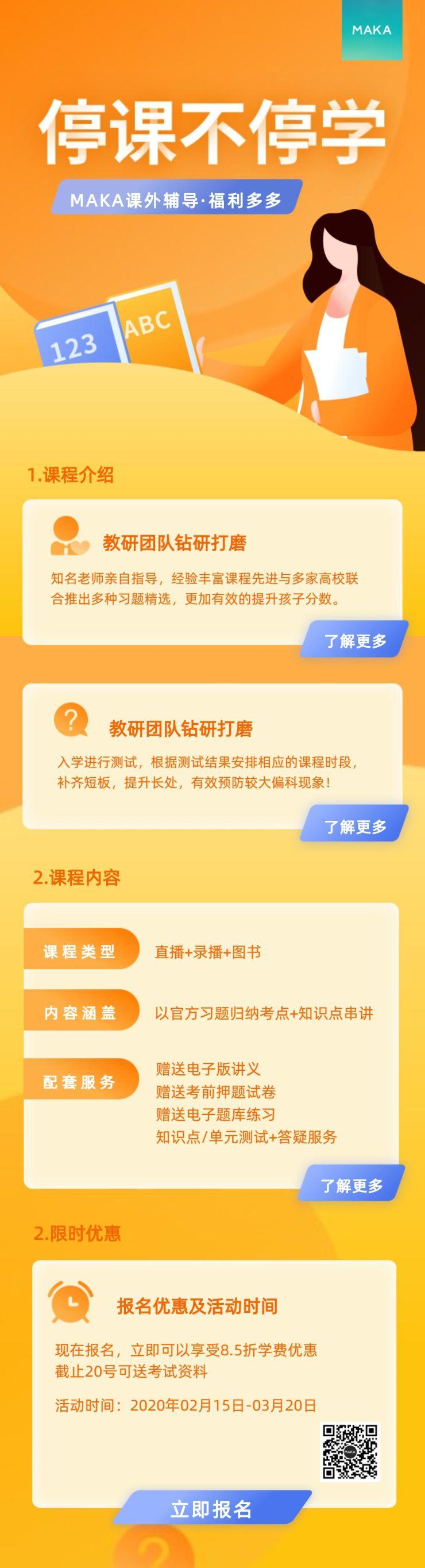 简约黄色网络课程培训招生文章长图模板