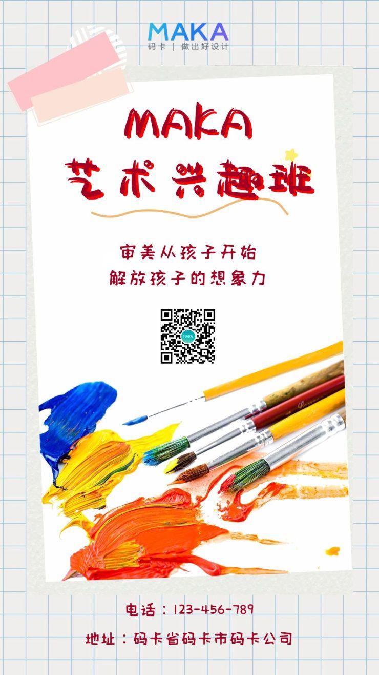 艺术班培训招生宣传海报