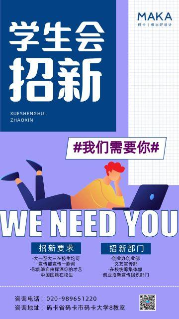 学生会招生办招新人组织海报