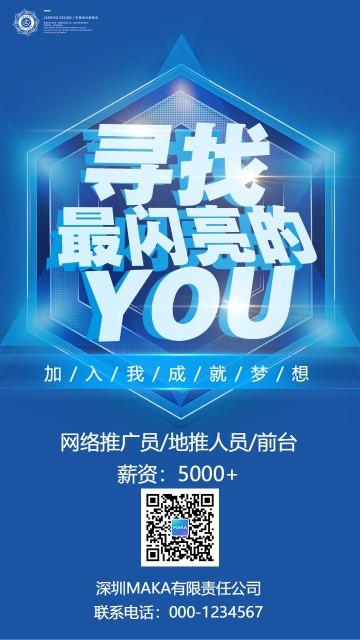 炫彩蓝色科技渐变互联网企业公司校园招聘宣传海报
