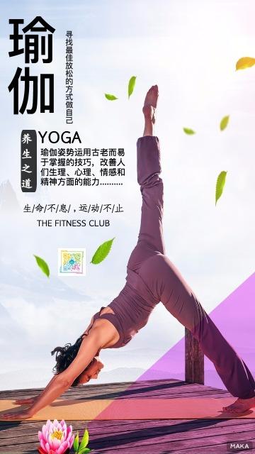 瑜伽养生锻炼