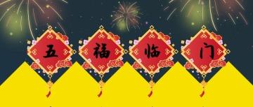 春节新年五福临门公众号大图