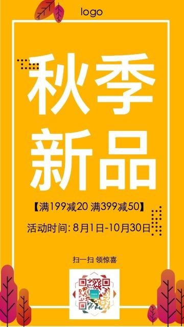 简约大气秋季上新秋装上新秋装促销秋季新品上市海报