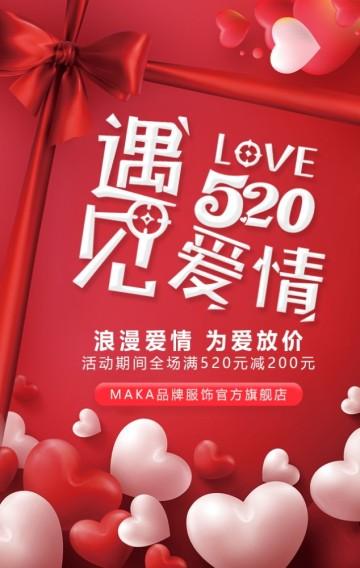 大红时尚温馨520情人节商家活动促销H5模板