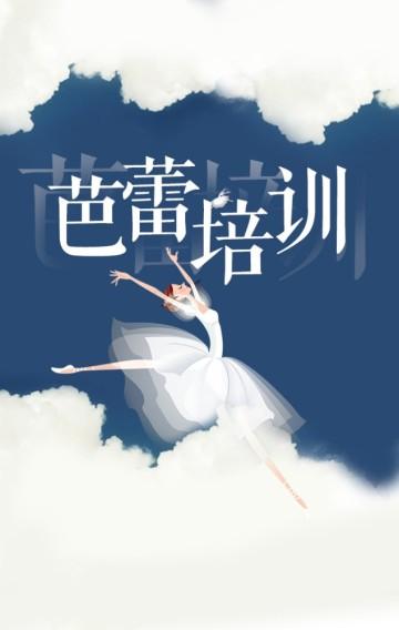 芭蕾舞培训机构宣传招生
