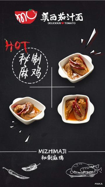 茄汁面秘制麻鸡餐厅宣传