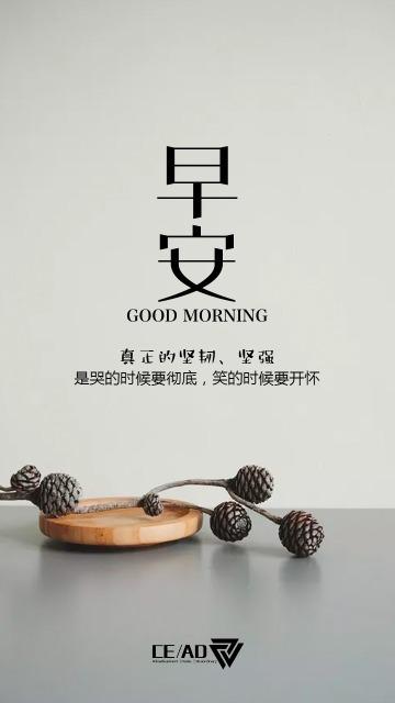 灰色文艺清新早安日签手机海报