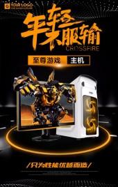黑色商务科技游戏主机宣传促销H5