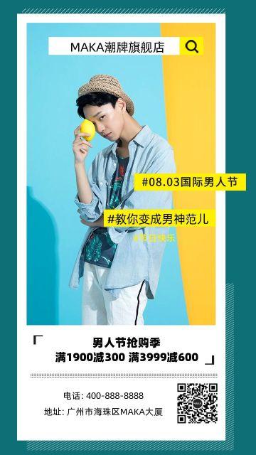 蓝色简约酷炫男人节电商促销宣传推广手机海报