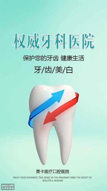 口腔医疗机构牙齿美白宣传