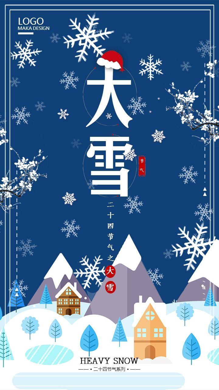 大雪节气日签二十四节气手机海报
