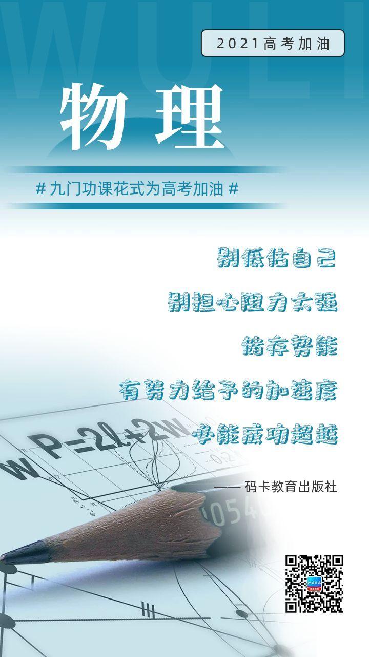 蓝色创意风物理书高考加油励志语录日签手机海报