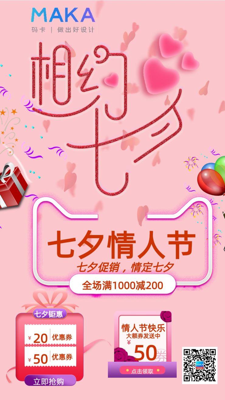七夕情人节浪漫风格产品促销优惠券宣传海报