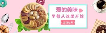 浪漫清新百货零售早餐促销推广电商banner