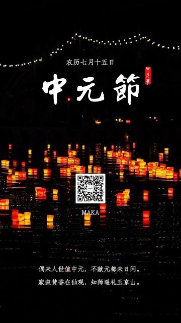 中元节鬼节七月半施孤