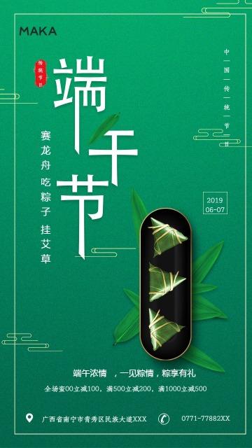 端午节促销活动中国风粽子高端大气简约