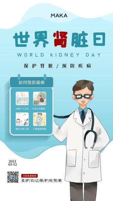 蓝色简约风格世界肾脏日公益宣传手机海报