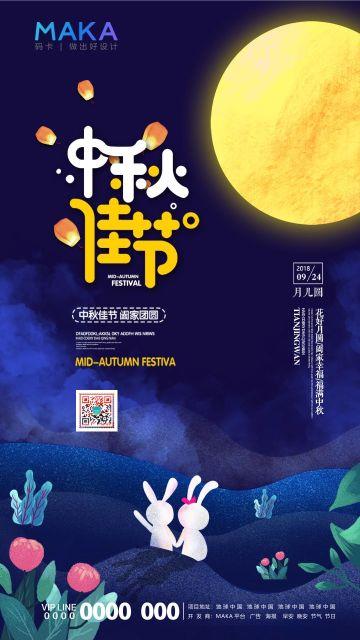 中国风卡通扁平中秋佳节节日祝福手机宣传海报