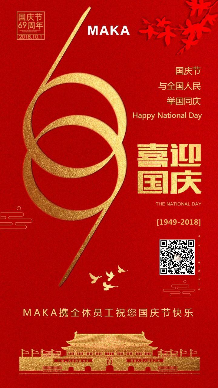 喜迎国庆69周年庆公司宣传企划祝福贺卡词企业答谢节日问候