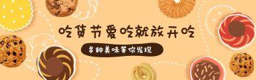 卡通零食517吃货节促销banner