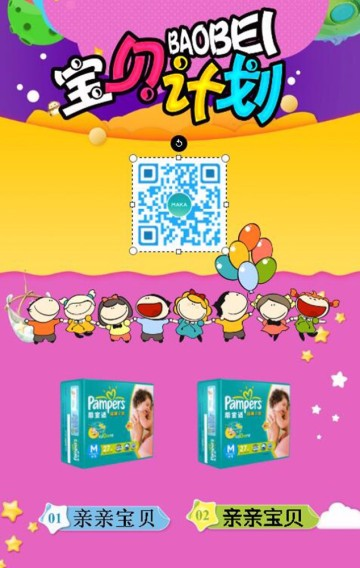 母婴产品推广宣传片