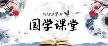 紫色中国风教育培训国学课程宣传营销推广公众号首图