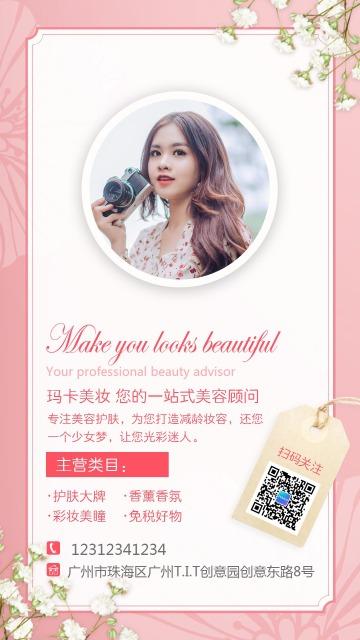 清新文艺美容护肤微信社交名片海报