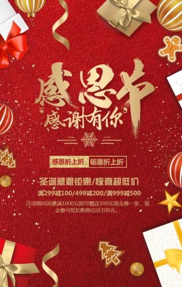 餐厅酒楼美食城感恩节活动促销宣传红色大气H5
