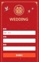 红色中国风古典结婚邀请函